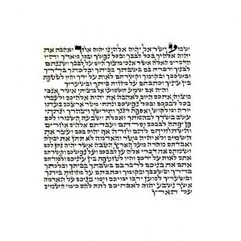 Mezouza Parchemin Sepharad 12 cm